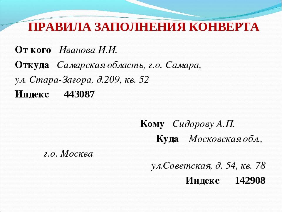 ПРАВИЛА ЗАПОЛНЕНИЯ КОНВЕРТА От кого Иванова И.И. Откуда Самарская область, г....