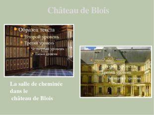 Château de Blois La salle de cheminée dans le château de Blois