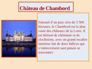 Château de Chambord Entouré d`un parc clos de 5 500 héctares, le Chambord est