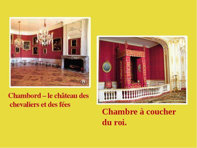 Chambord – le château des chevaliers et des fées Chambre à coucher du roi.