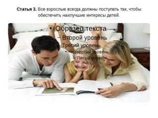 Статья 3. Все взрослые всегда должны поступать так, чтобы обеспечить наилучши