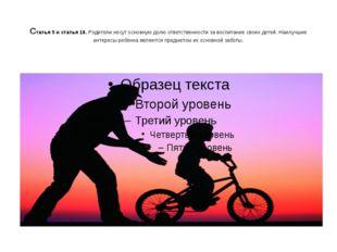 Статья 5 и статья 18. Родители несут основную долю ответственности за воспит