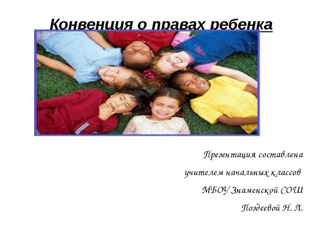 Конвенция о правах ребенка Презентация составлена учителем начальных классов...