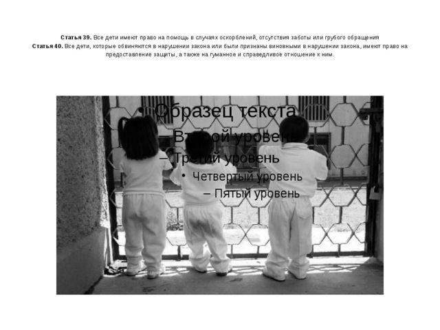 Статья 39. Все дети имеют право на помощь в случаях оскорблений, отсутствия...