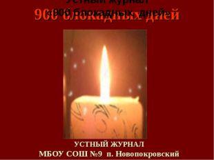 УСТНЫЙ ЖУРНАЛ МБОУ СОШ №9 п. Новопокровский 900 блокадных дней Устный журнал