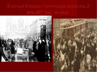 В кольце блокады Ленинграда оказалось 2 млн.887 тыс. человек