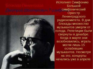 Исполнял Симфонию Большой симфонический Оркестр Ленинградского радиокомитета.