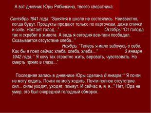 """А вот дневник Юры Рябинкина, твоего сверстника: Сентябрь 1941 года: """"Занятия"""