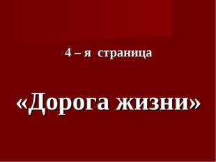 4 – я страница «Дорога жизни»