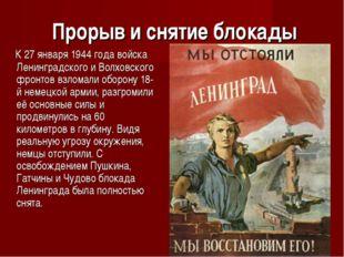 Прорыв и снятие блокады К 27 января 1944 года войска Ленинградского и Волхов