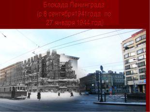 Блокада Ленинграда (с 8 сентября1941года по 27 января 1944 год)