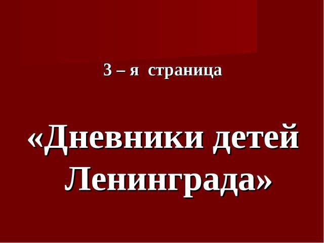 3 – я страница «Дневники детей Ленинграда»