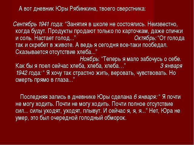 """А вот дневник Юры Рябинкина, твоего сверстника: Сентябрь 1941 года: """"Занятия..."""