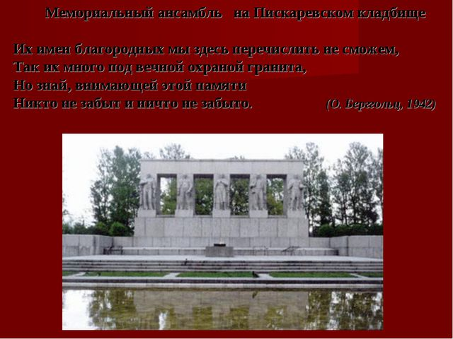 Мемориальный ансамбль на Пискаревском кладбище Их имен благородных мы здесь...
