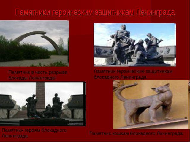 Памятники героическим защитникам Ленинграда Памятник в честь разрыва блокады...
