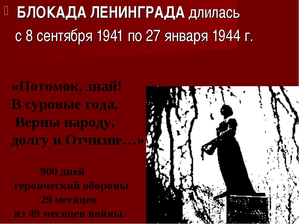 БЛОКАДА ЛЕНИНГРАДА длилась с 8 сентября 1941 по 27 января 1944 г. «Потомок, з...