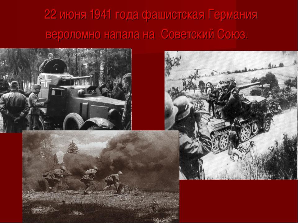 22 июня 1941 года фашистская Германия вероломно напала на Советский Союз.