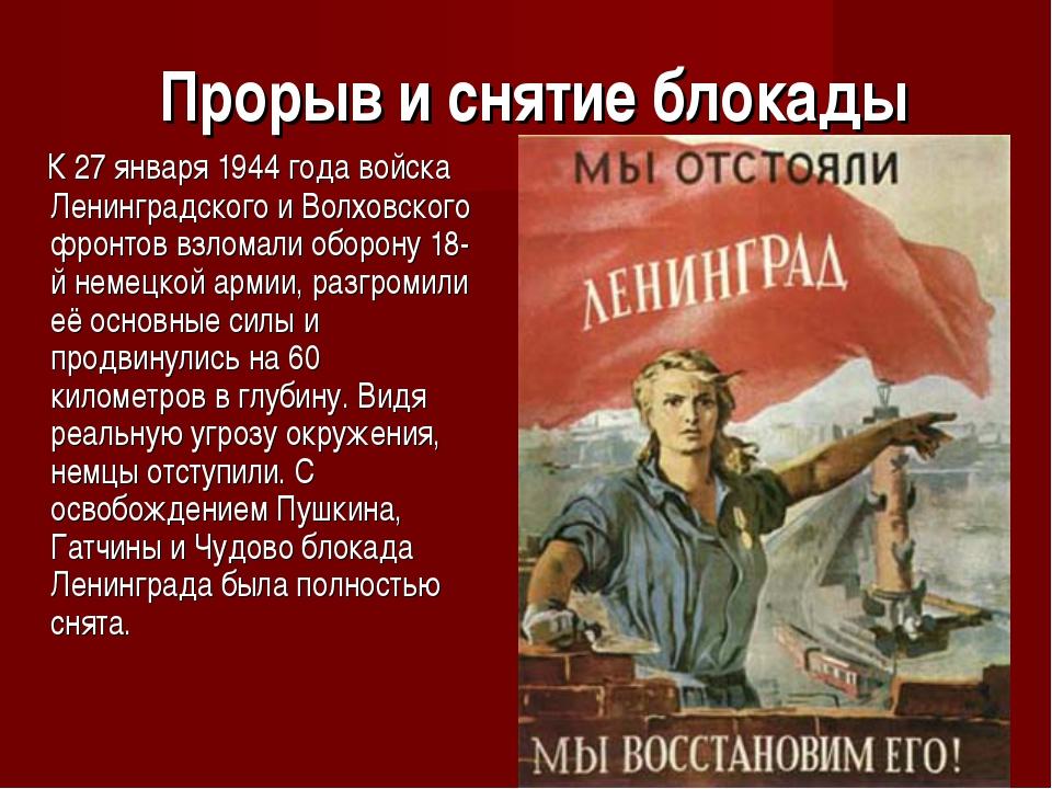 Прорыв и снятие блокады К 27 января 1944 года войска Ленинградского и Волхов...