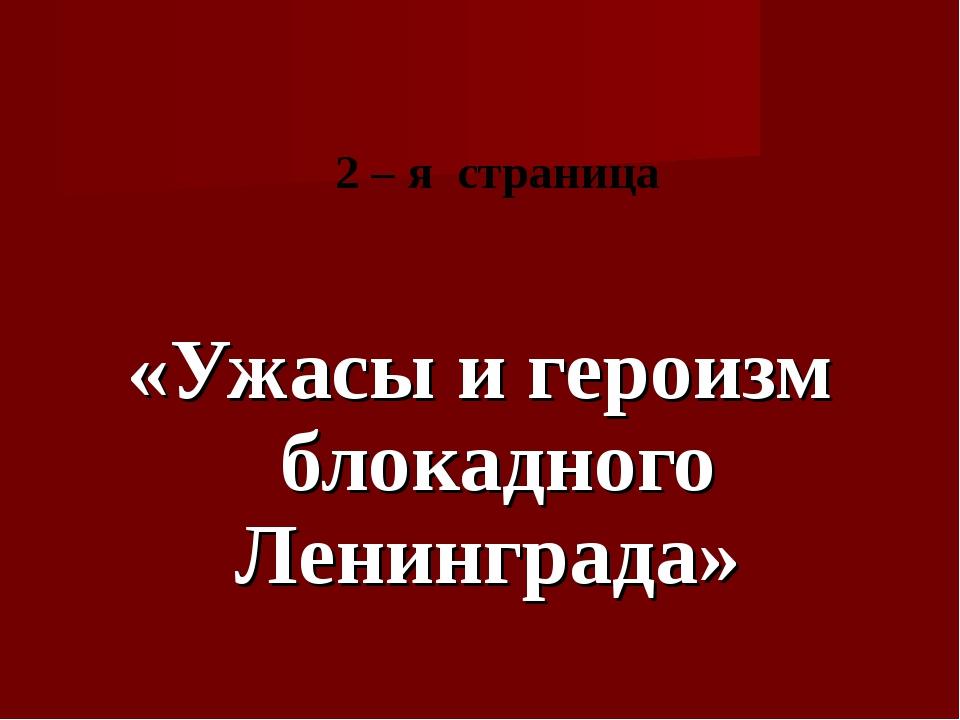 «Ужасы и героизм блокадного Ленинграда» 2 – я страница