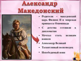 Родители – македонский царь Филипп II и эпирская принцесса Олимпиада С детств