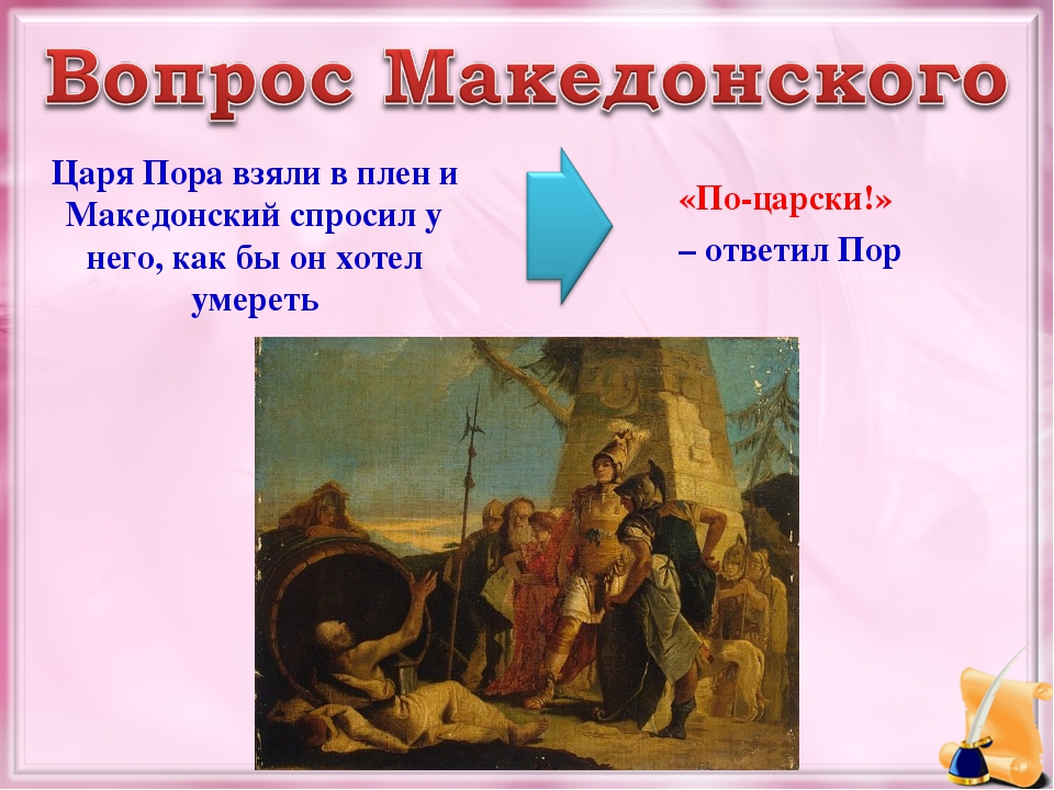Царя Пора взяли в плен и Македонский спросил у него, как бы он хотел умереть...