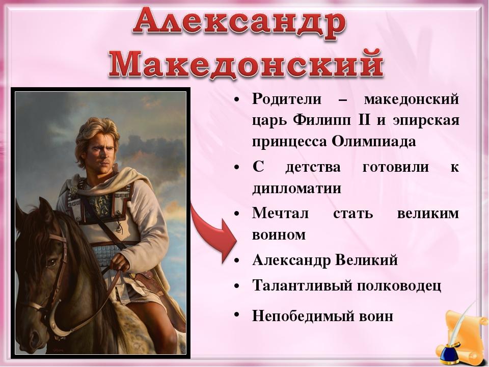 Родители – македонский царь Филипп II и эпирская принцесса Олимпиада С детств...