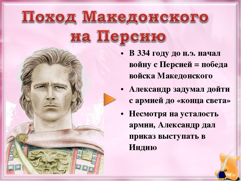 В 334 году до н.э. начал войну с Персией = победа войска Македонского Алексан...