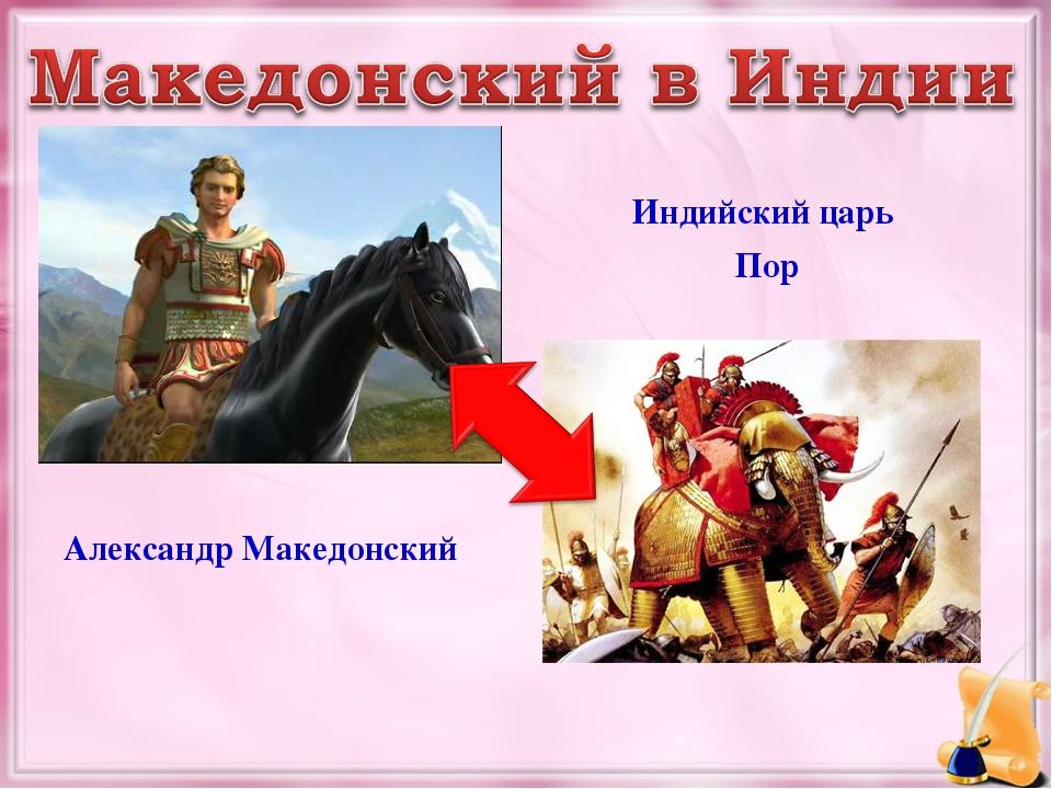 Александр Македонский Индийский царь Пор