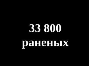 33 800 раненых