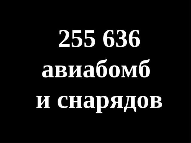 255 636 авиабомб и снарядов