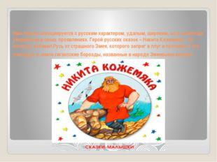 Имя Никита ассоциируется с русским характером, удалым, широким, но и не всегд