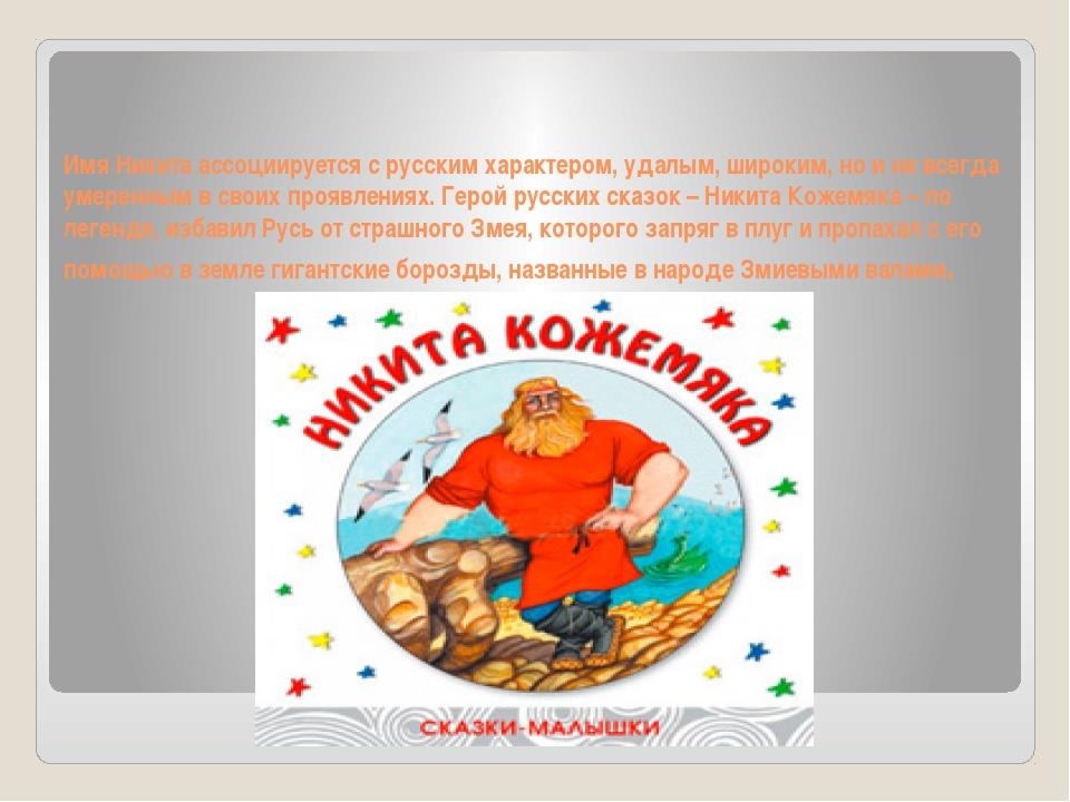 Имя Никита ассоциируется с русским характером, удалым, широким, но и не всегд...