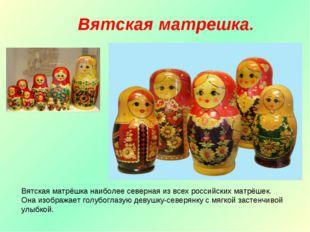 Вятская матрёшка наиболее северная из всех российских матрёшек. Она изображае