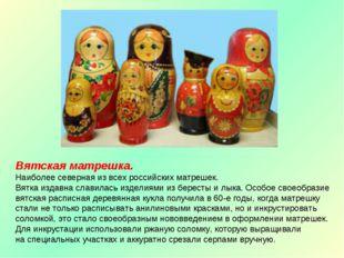 Вятская матрешка. Наиболее северная из всех российских матрешек. Вятка издавн