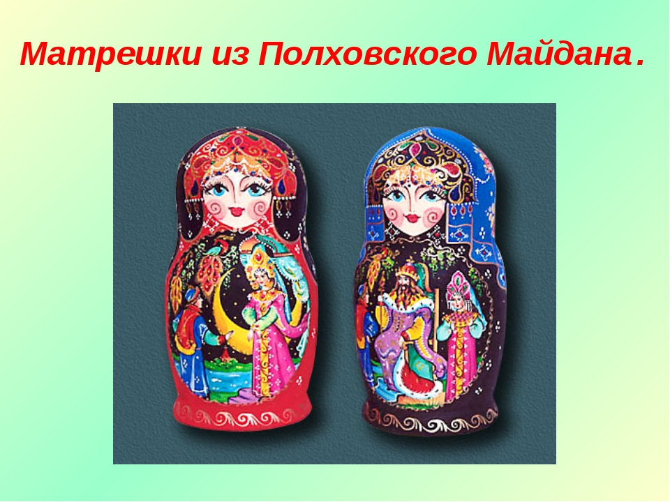 Матрешки из Полховского Майдана .