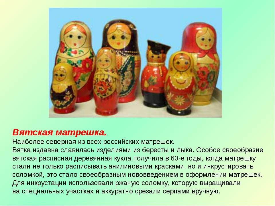 Вятская матрешка. Наиболее северная из всех российских матрешек. Вятка издавн...