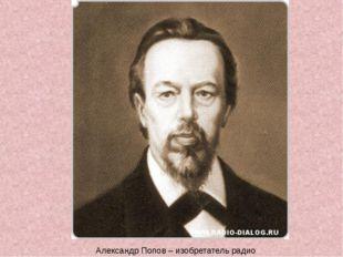 Александр Попов – изобретатель радио