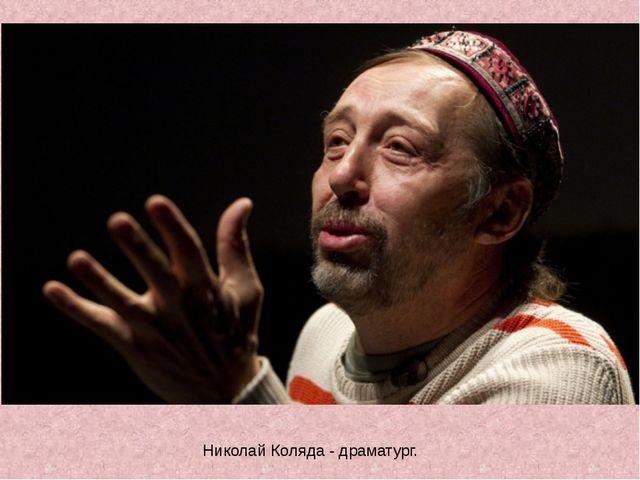 Николай Коляда - драматург.