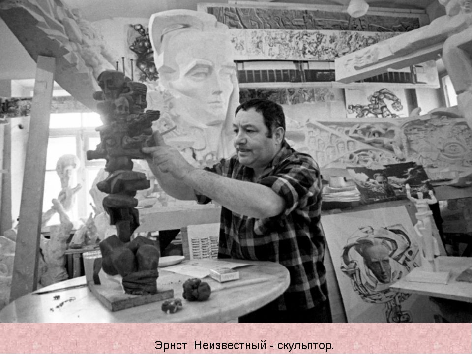 Эрнст Неизвестный - скульптор.