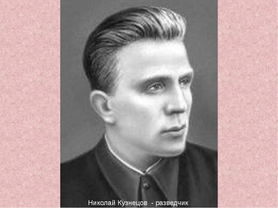 Павел Дацюк - хоккеист. Николай Кузнецов - разведчик