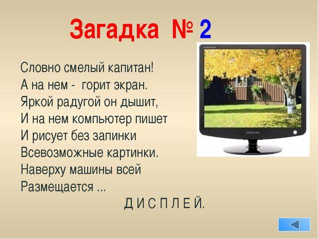 ПОПРОБУЙ ОТГАДАЙ 5-й конкурс