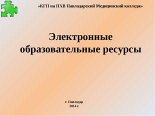 Электронные образовательные ресурсы «КГП на ПХВ Павлодарский Медицинский колл