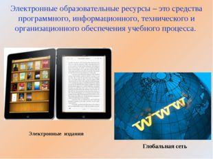 Электронные образовательные ресурсы – это средства программного, информационн