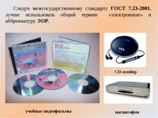 учебные видеофильмы магнитофон CD-плейер Следуя межгосударственному стандарту