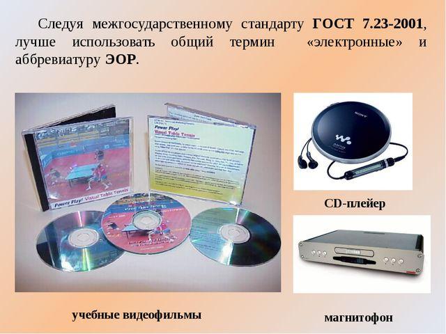 учебные видеофильмы магнитофон CD-плейер Следуя межгосударственному стандарту...