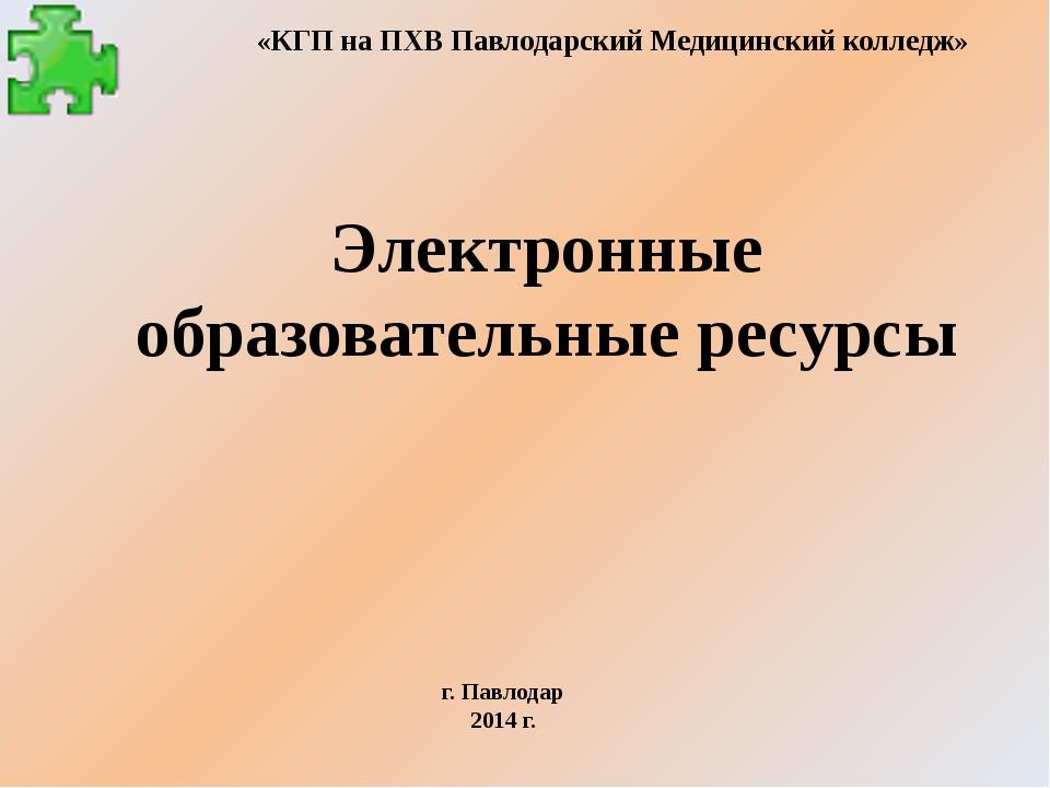 Электронные образовательные ресурсы «КГП на ПХВ Павлодарский Медицинский колл...