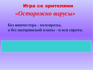 ФИРОЦМНИАЯ ПЮТЬМОКЕР РИНПЕРТ ОТИРМОН АКЕСРН ВЛАТАРИКАУ ИНФОРМАЦИЯ КОМПЬЮТЕР П