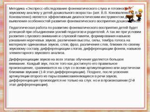 Методика «Экспресс-обследование фонематического слуха и готовности к звуковом