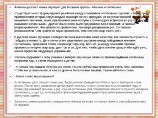 Фонемы русского языка образуют две большие группы - гласные и согласные. Суще