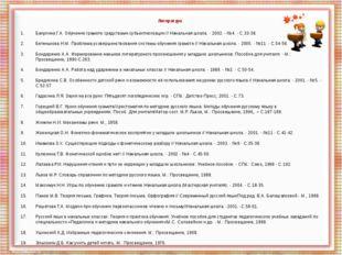 Литература Бакулина Г.А. Обучение грамоте средствами субъективизации // Начал